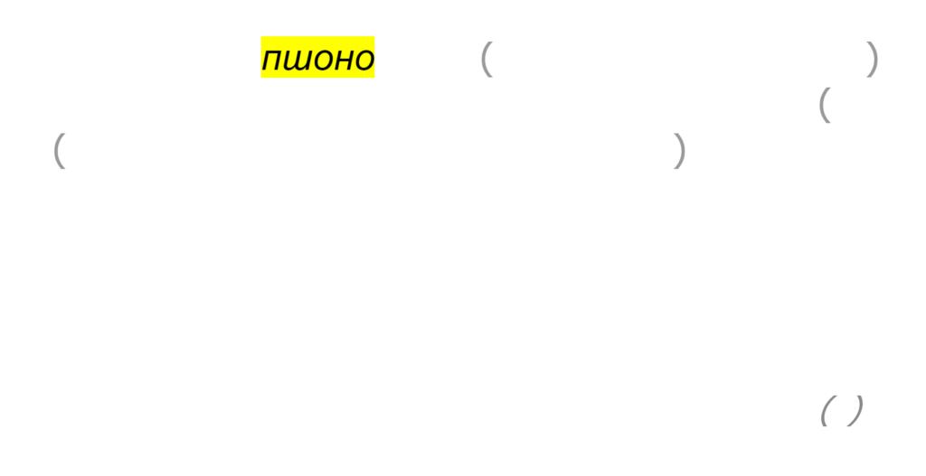 LYPA - PSCHONO(1)