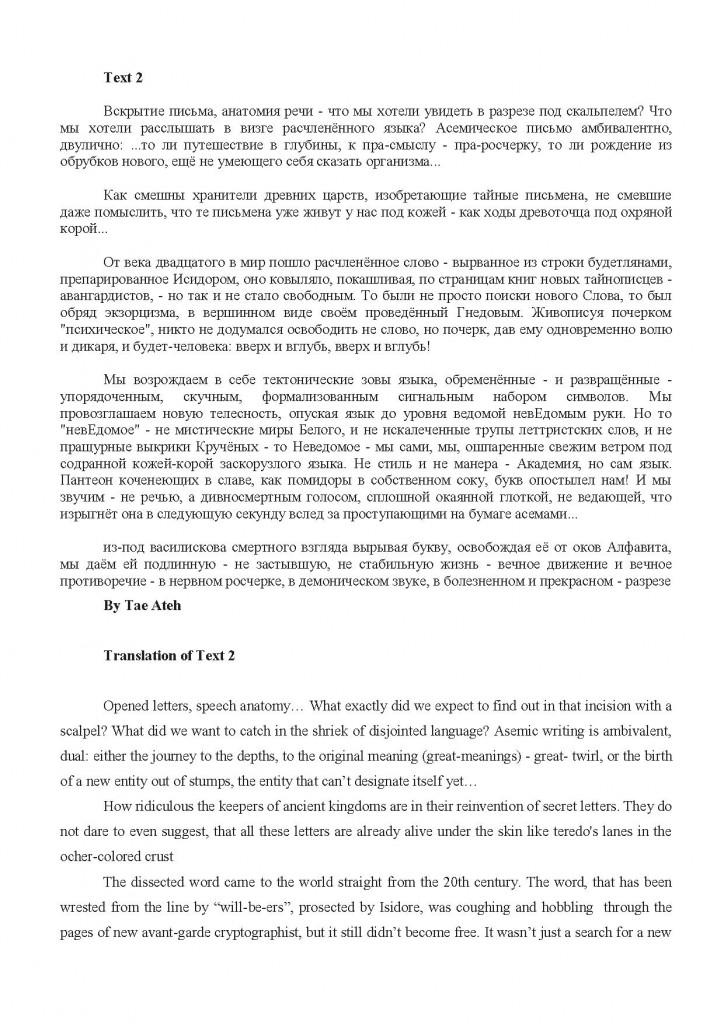 Vivisektsia_pisma_i_zvuka_ver11